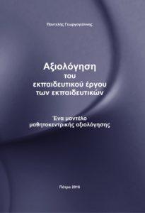 axiologisi
