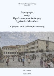 efarmoges_cover